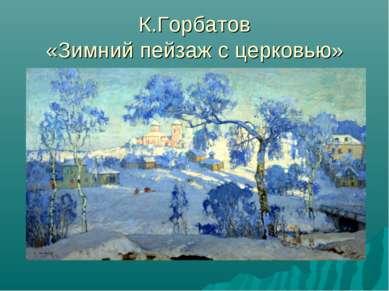 К.Горбатов «Зимний пейзаж с церковью»