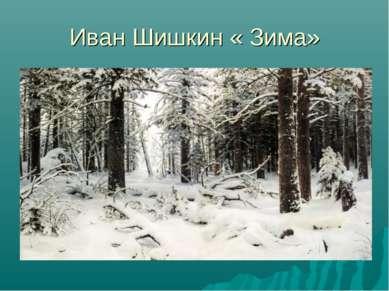 Иван Шишкин « Зима»