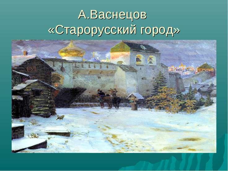 А.Васнецов «Старорусский город»