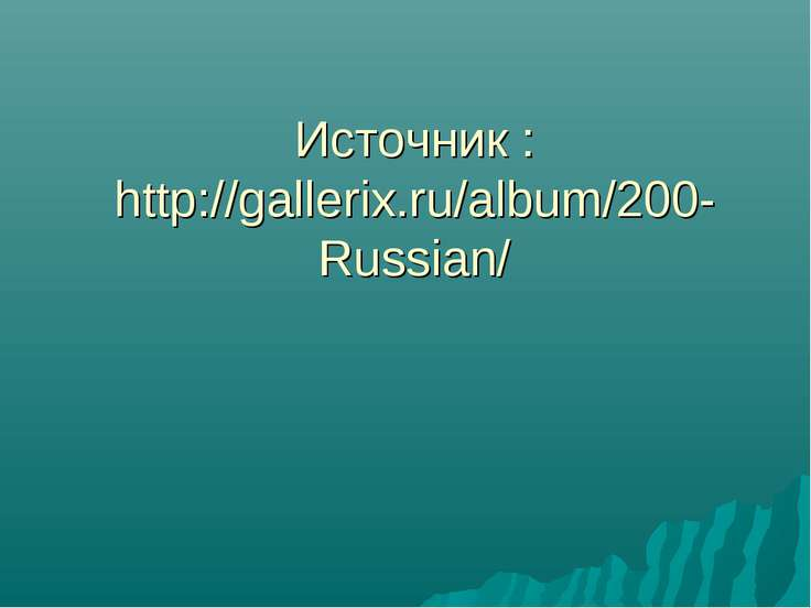 Источник : http://gallerix.ru/album/200-Russian/
