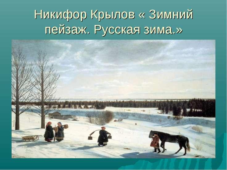 Никифор Крылов « Зимний пейзаж. Русская зима.»