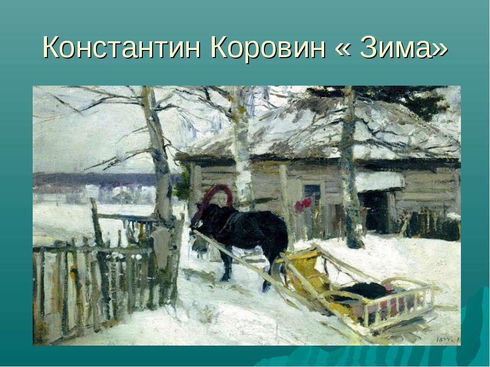 Константин Коровин « Зима»