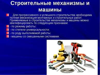 Строительные механизмы и машины Для прогрессивного и успешного строительс...