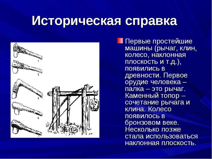 Историческая справка Первые простейшие машины (рычаг, клин, колесо, наклонная...