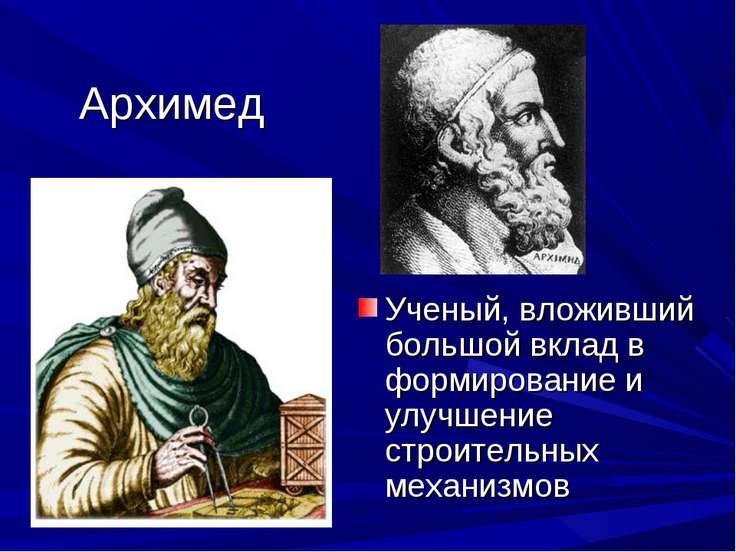 Архимед Ученый, вложивший большой вклад в формирование и улучшение строительн...