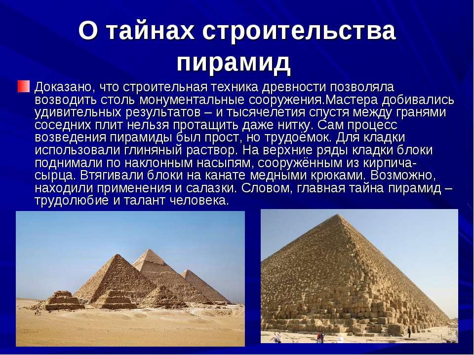 О тайнах строительства пирамид Доказано, что строительная техника древности п...