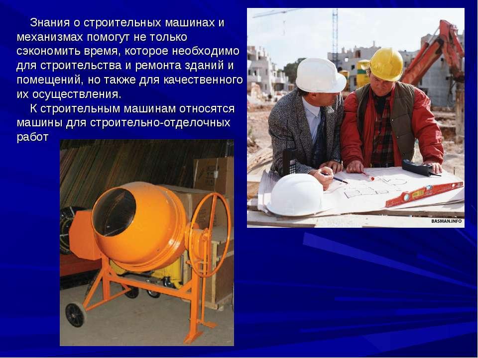 Знания о строительных машинах и механизмах помогут не только сэкономить в...