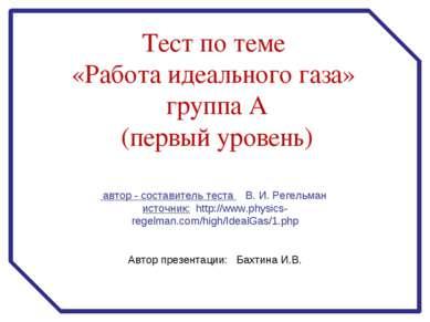 автор - составитель теста В. И. Регельман источник: http://www.physics-regelm...