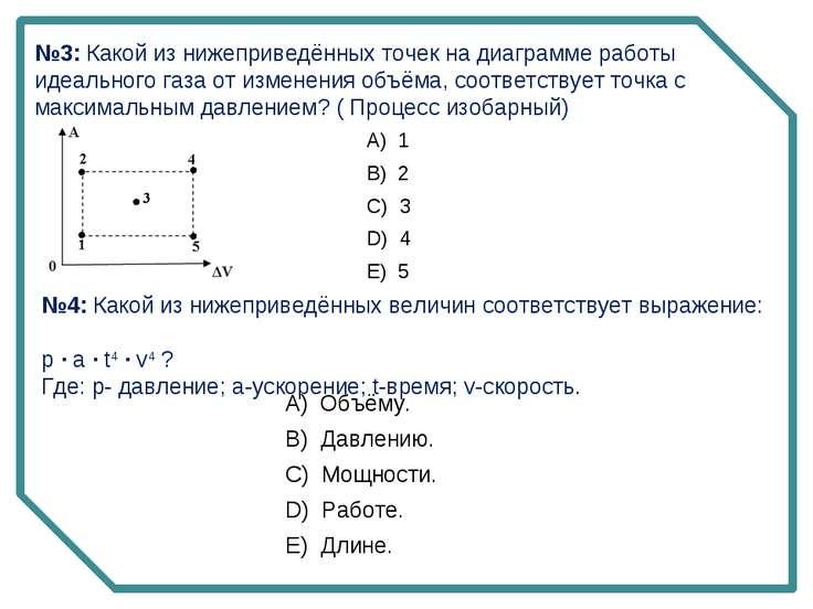 №3: Какой из нижеприведённых точек на диаграмме работы идеального газа от изм...