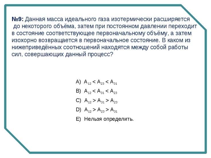 №9: Данная масса идеального газа изотермически расширяется до некоторого объё...
