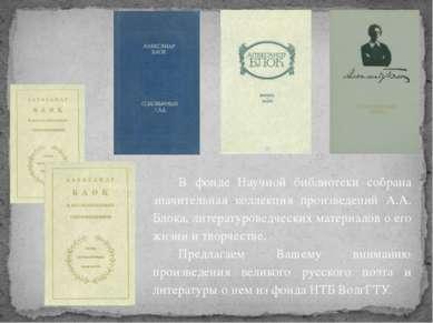 В фонде Научной библиотеки собрана значительная коллекция произведений А.А. Б...