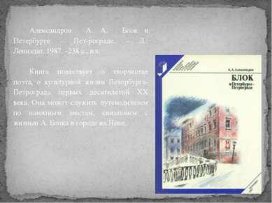 Александров А. А. Блок в Петербурге – Пет-рограде. – Л.: Лениздат, 1987. -238...