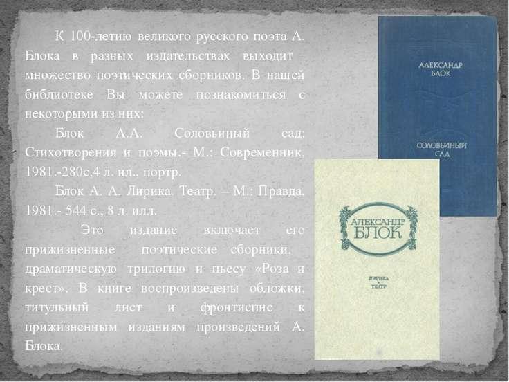 К 100-летию великого русского поэта А. Блока в разных издательствах выходит м...