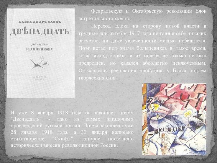 Февральскую и Октябрьскую революции Блок встретил восторженно. Переход Блока ...
