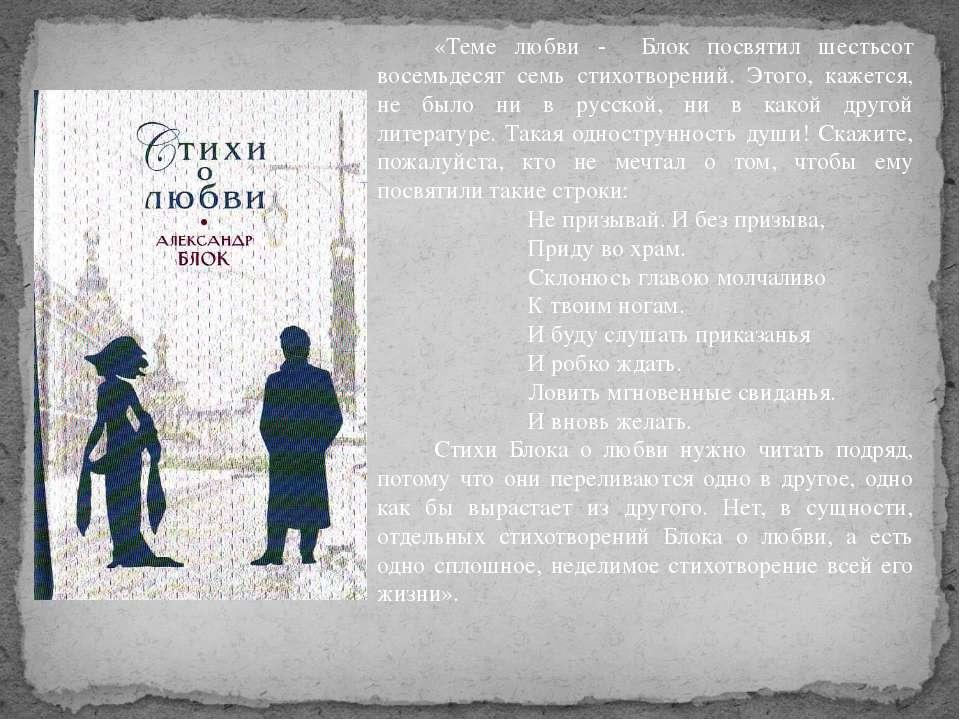 «Теме любви - Блок посвятил шестьсот восемьдесят семь стихотворений. Этого, к...