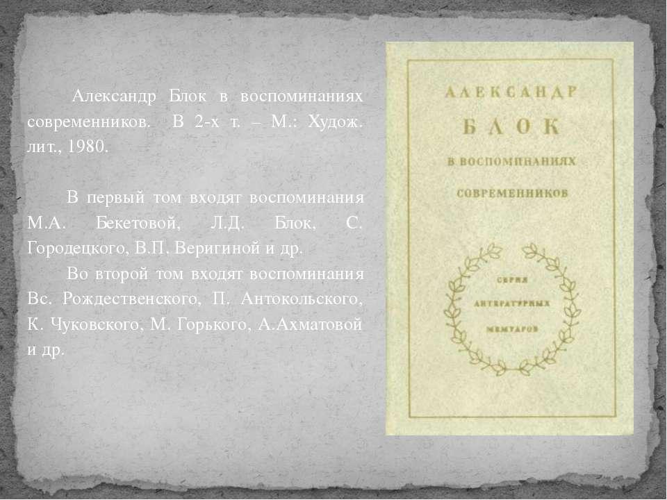 Александр Блок в воспоминаниях современников. В 2-х т. – М.: Худож. лит., 19...