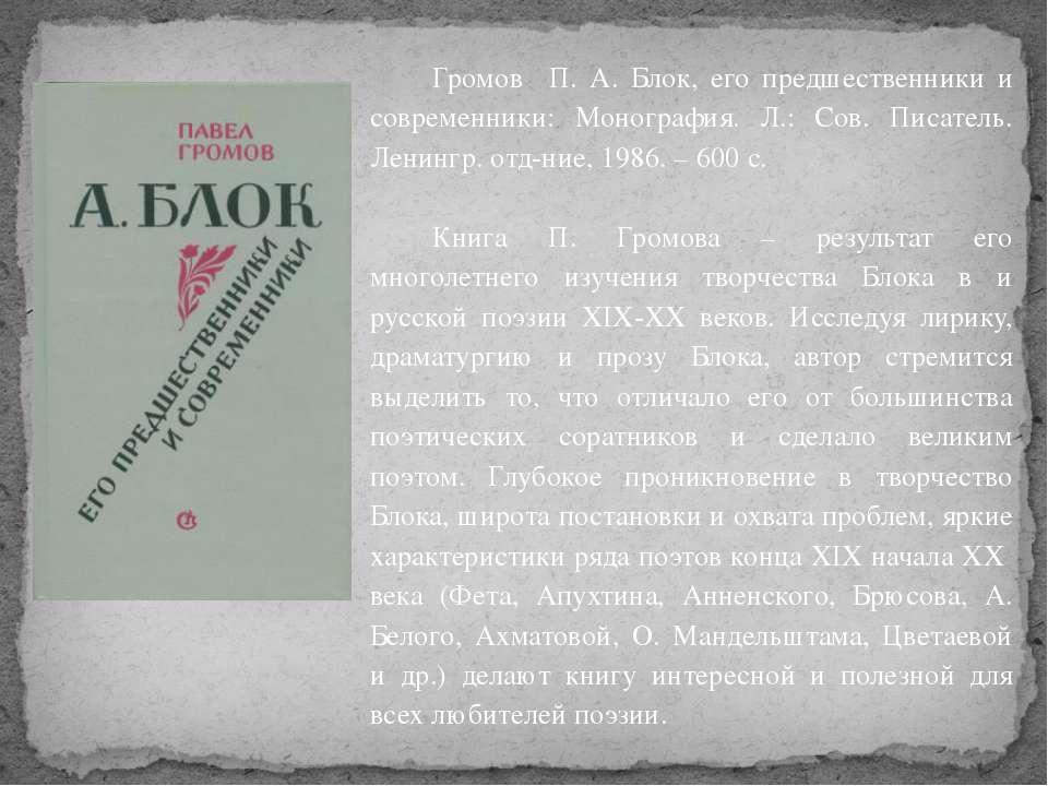 Громов П. А. Блок, его предшественники и современники: Монография. Л.: Сов. П...