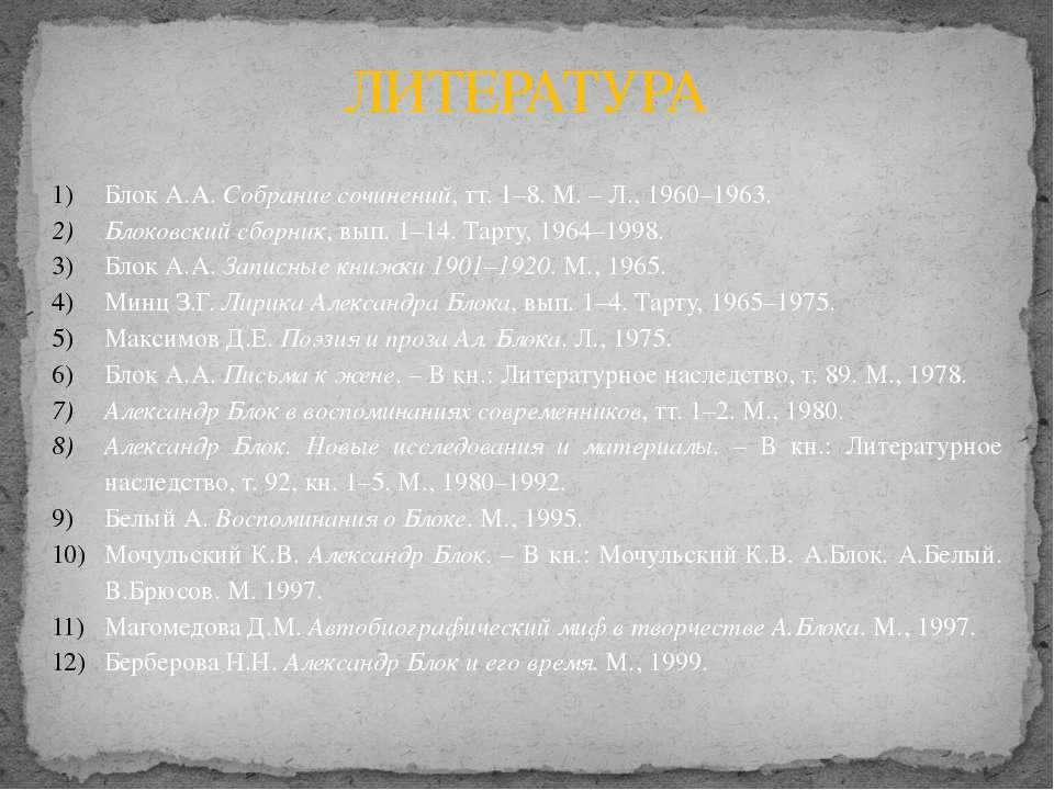 Блок А.А. Собрание сочинений, тт. 1–8. М. – Л., 1960–1963. Блоковский сборник...