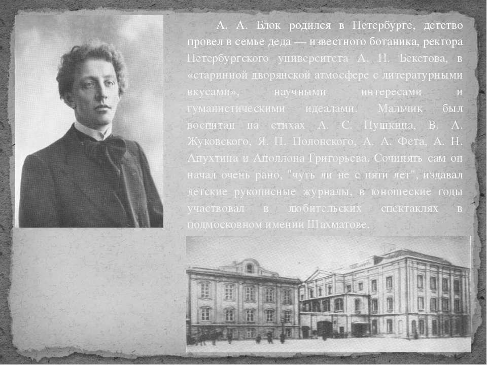 А. А. Блок родился в Петербурге, детство провел в семье деда — известного бот...