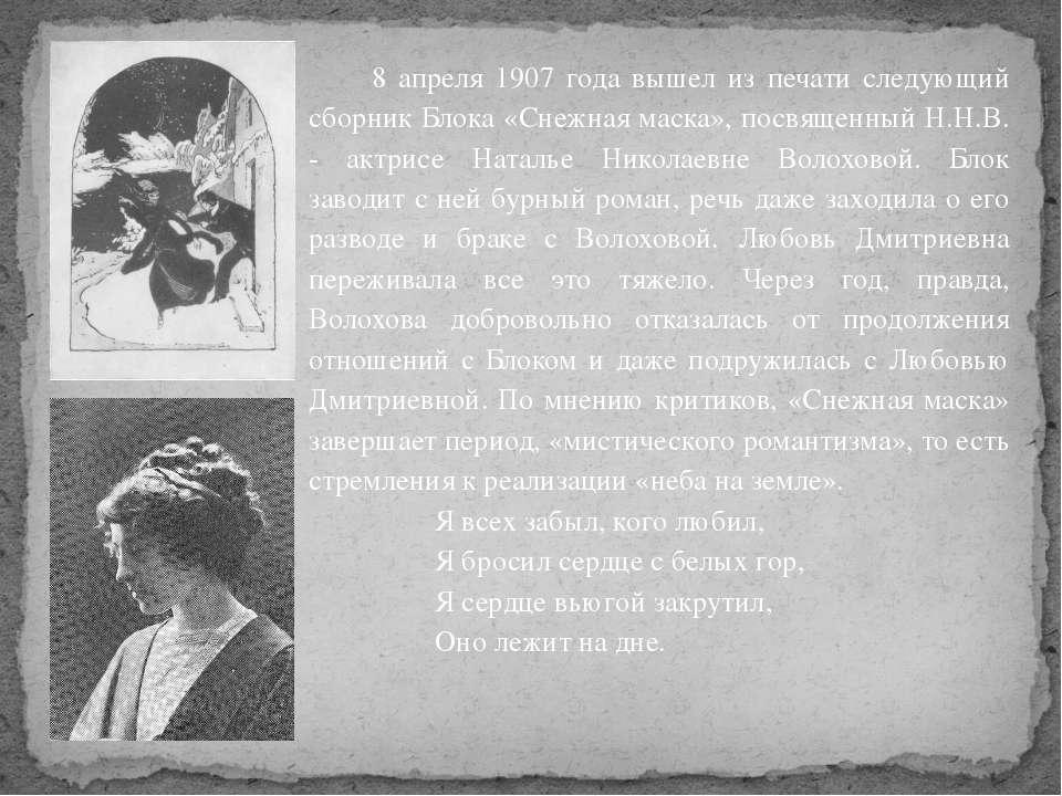 8 апреля 1907 года вышел из печати следующий сборник Блока «Снежная маска», п...
