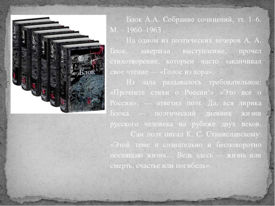 Блок А.А. Собрание сочинений, тт. 1–6. М. – 1960–1963 . На одном из поэтическ...
