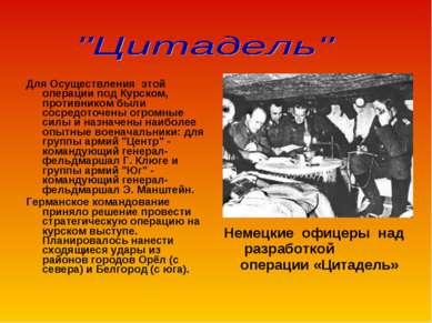 Для Осуществления этой операции под Курском, противником были сосредоточены о...