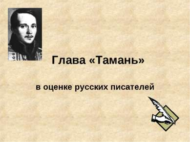 Глава «Тамань» в оценке русских писателей