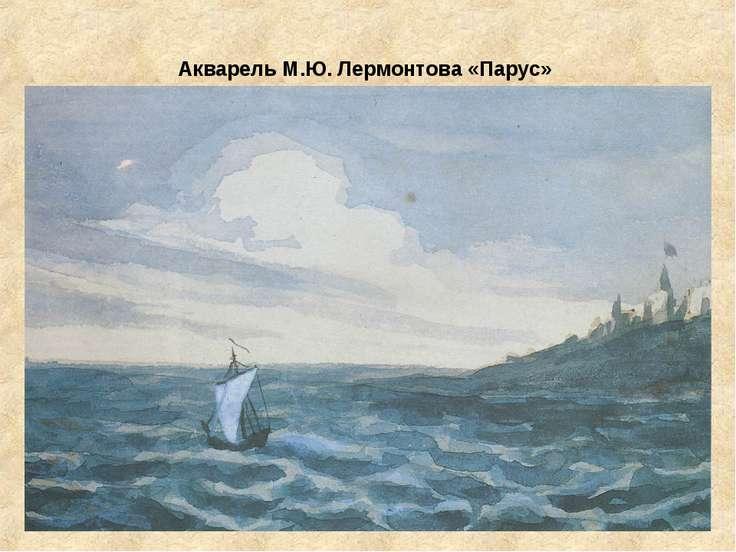 Акварель М.Ю. Лермонтова «Парус»