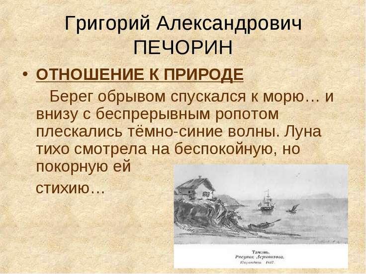Григорий Александрович ПЕЧОРИН ОТНОШЕНИЕ К ПРИРОДЕ Берег обрывом спускался к ...