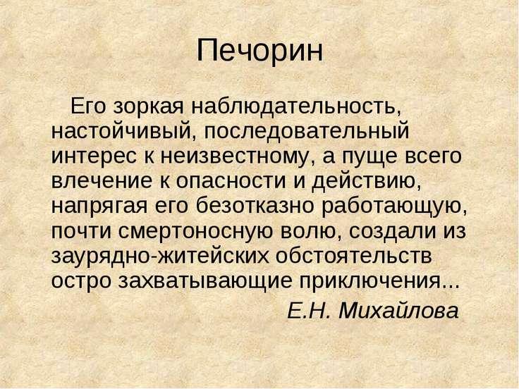 Печорин Его зоркая наблюдательность, настойчивый, последовательный интерес к ...