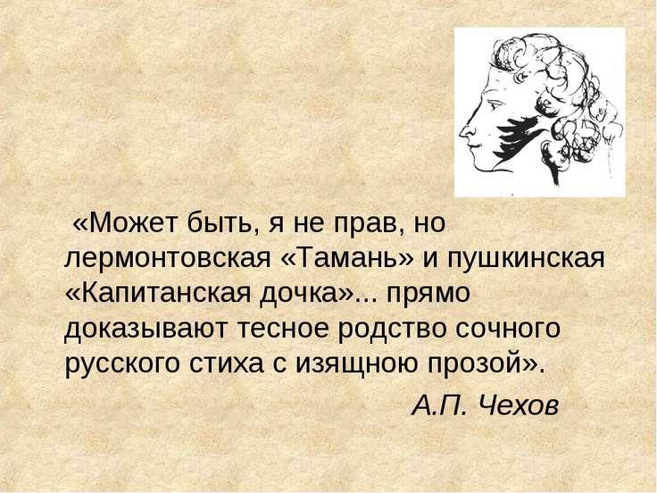 «Может быть, я не прав, но лермонтовская «Тамань» и пушкинская «Капитанская д...