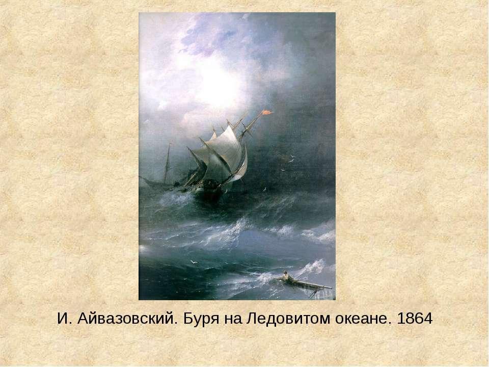 И. Айвазовский. Буря на Ледовитом океане. 1864