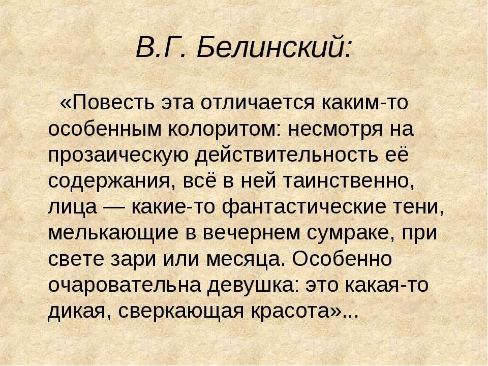 В.Г. Белинский: «Повесть эта отличается каким-то особенным колоритом: несмотр...