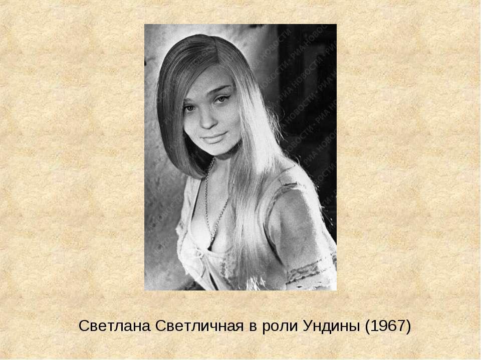 Светлана Светличная в роли Ундины (1967)