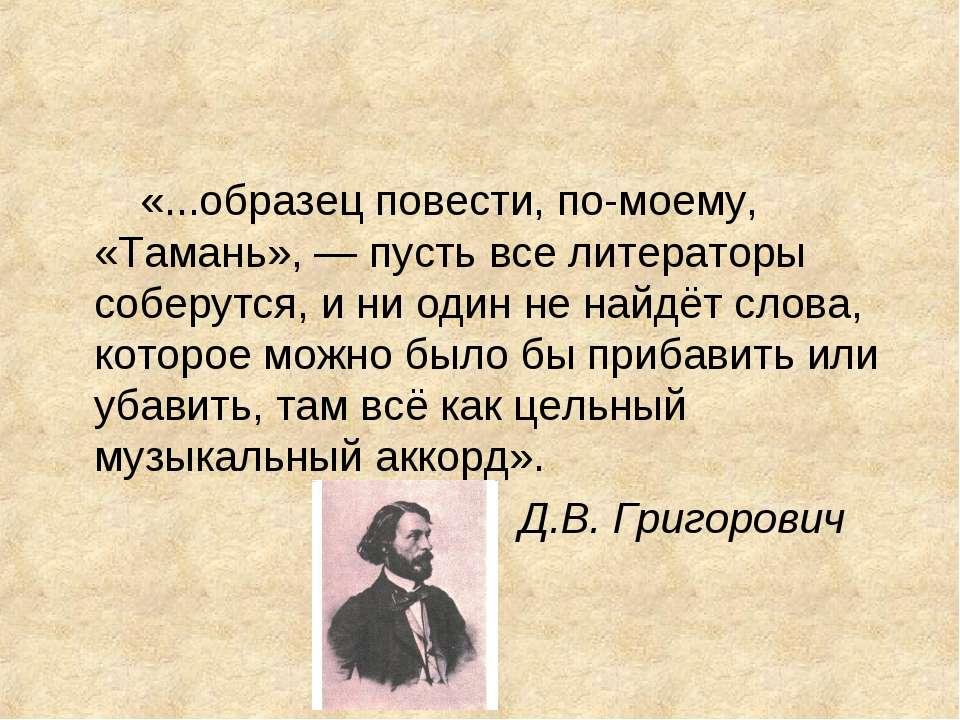 «...образец повести, по-моему, «Тамань», — пусть все литераторы соберутся, и ...