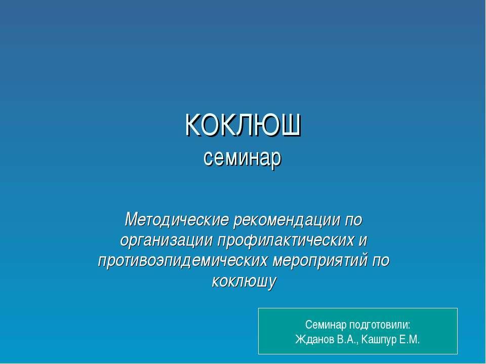 КОКЛЮШ семинар Методические рекомендации по организации профилактических и пр...