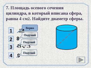 1 2 8 Подумай 3 4 Верно 7. Площадь осевого сечения цилиндра, в который вписан...