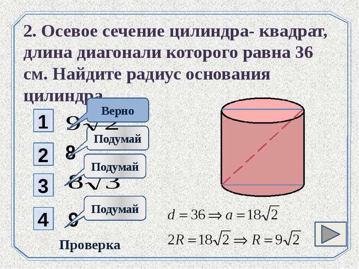 1 2 8 Подумай 3 4 Проверка 2. Осевое сечение цилиндра- квадрат, длина диагона...