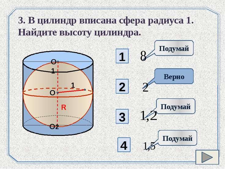 1 Подумай 2 Подумай 3 4 Подумай Верно 3. В цилиндр вписана сфера радиуса 1. Н...