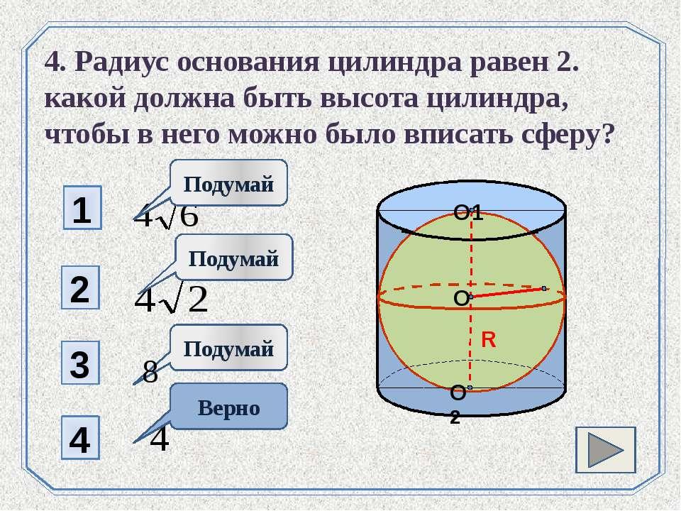 1 2 4 3 Подумай Верно 4. Радиус основания цилиндра равен 2. какой должна быть...