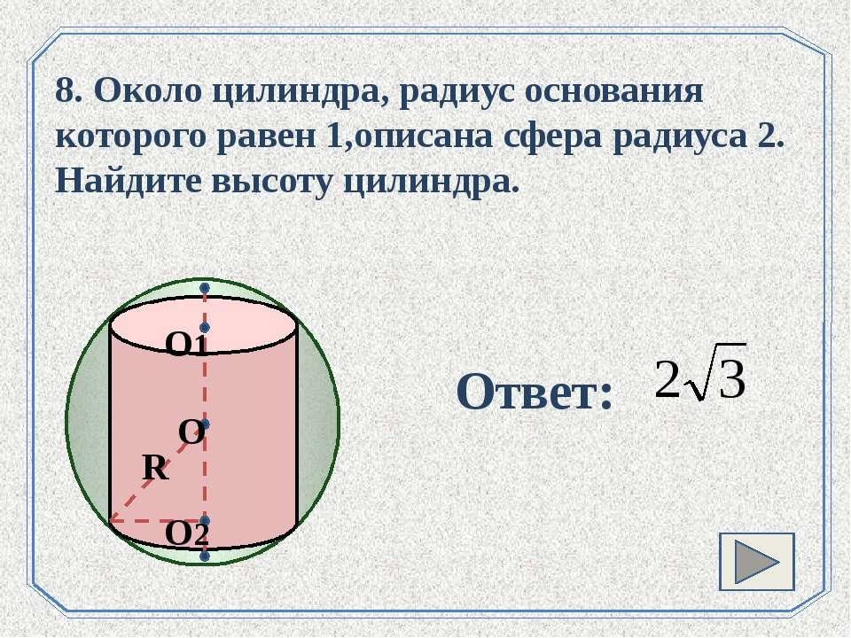 . 8. Около цилиндра, радиус основания которого равен 1,описана сфера радиуса ...
