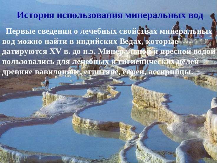 История использования минеральных вод Первые сведения о лечебных свойствах ми...