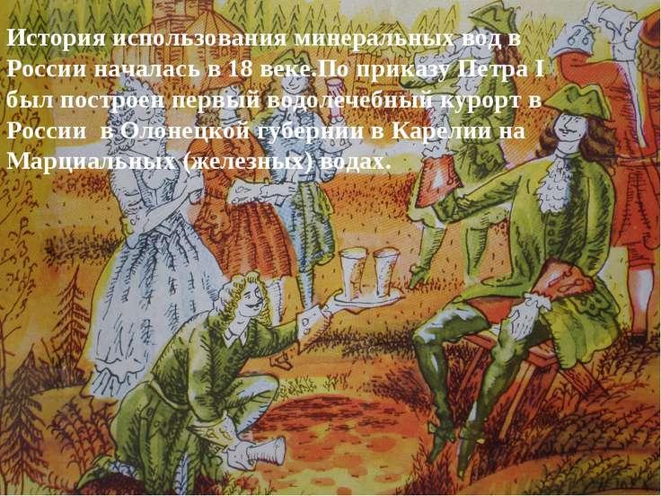 История использования минеральных вод в России началась в 18 веке.По приказу ...