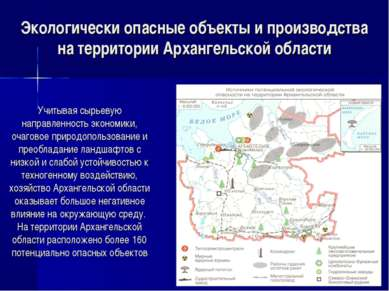 Экологически опасные объекты и производства на территории Архангельской облас...