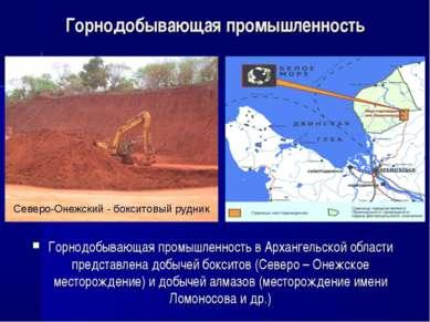 Горнодобывающая промышленность Горнодобывающая промышленность в Архангельской...