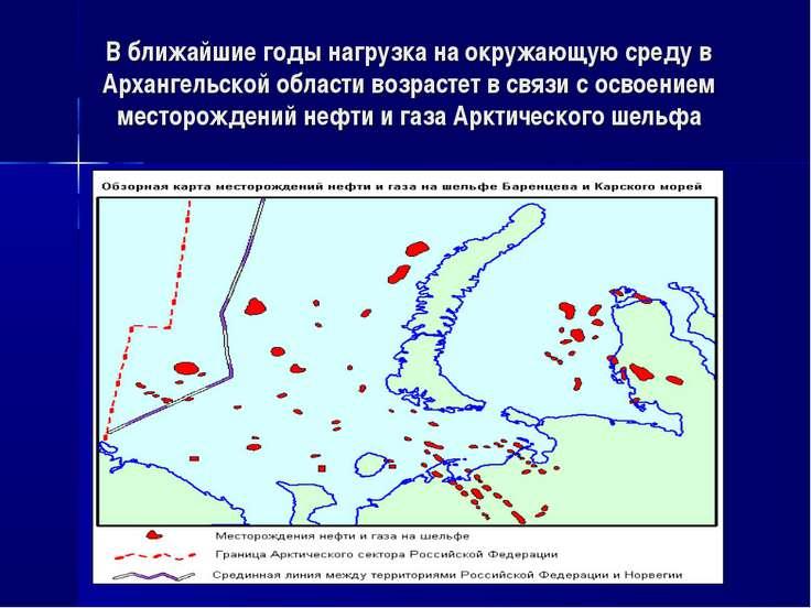 В ближайшие годы нагрузка на окружающую среду в Архангельской области возраст...