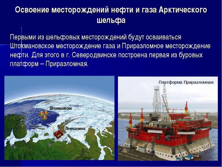 Освоение месторождений нефти и газа Арктического шельфа Первыми из шельфовых ...