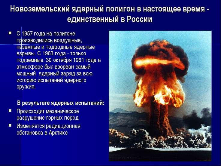 Новоземельский ядерный полигон в настоящее время - единственный в России С 19...