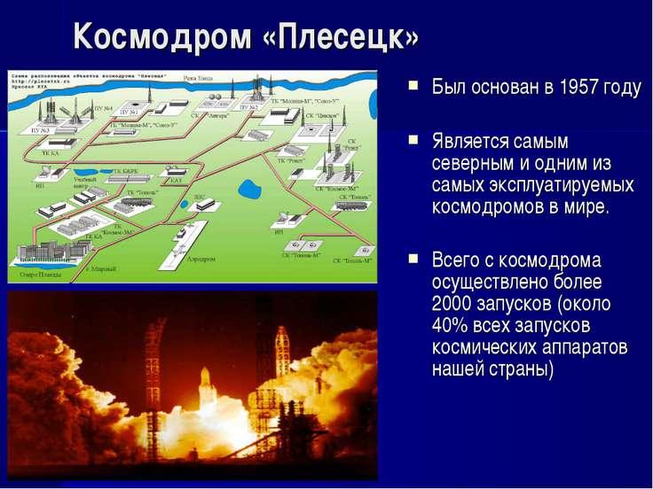 Космодром «Плесецк» Был основан в 1957 году Является самым северным и одним и...