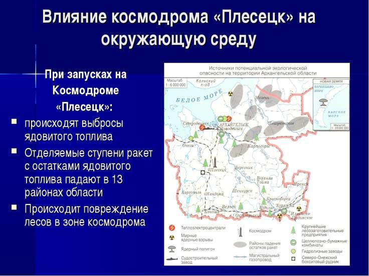 Влияние космодрома «Плесецк» на окружающую среду При запусках на Космодроме «...